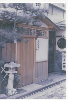MOTOMACHI HOTEL 1963