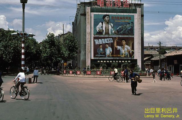 Kunming, cinema posters, 1983