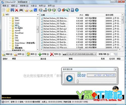 CDBurnerXP-19