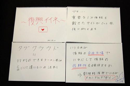 #hack4jp 東京会場 (7)『復興イイネ』1-4