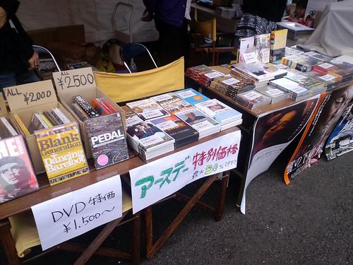 アースデー東京2009