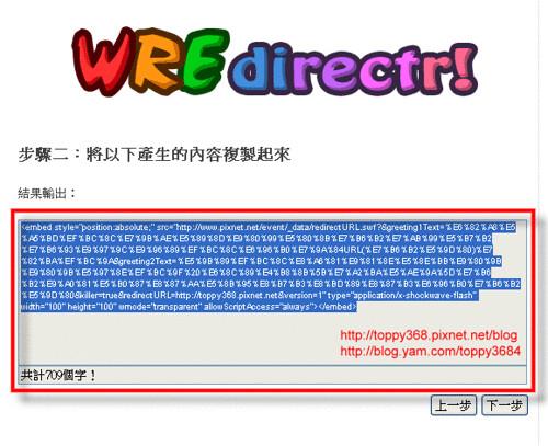 WRB dirextr 3