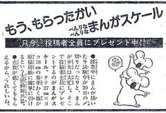 mangasuke+