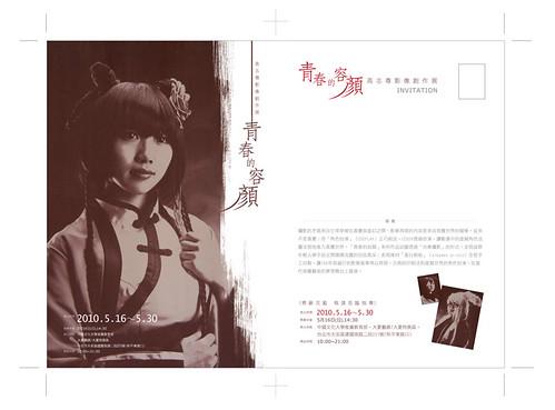 高志尊「青春的容顏」攝影展