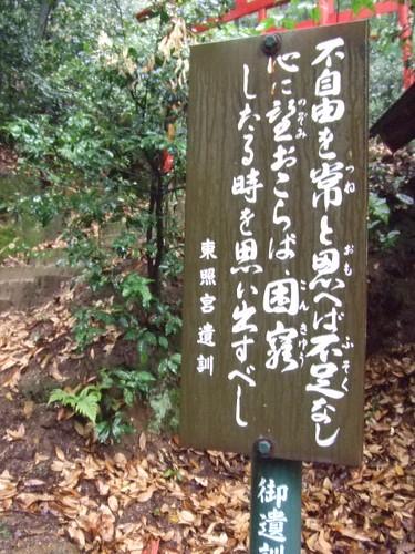二葉の里 二葉山 広島 東照宮 画像 5