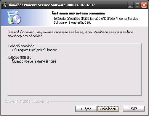 Actualizar Firmware via Phoenix 2008 CON IMAGENES 3192207784_baf8f7ba4d_o