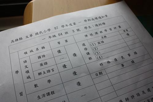 第一學期成績單
