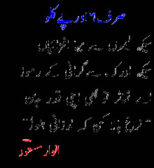 Mohammad Ameer Muawiya Langrial (Ameer Muawiya Langrial) Tags: pictures wedding pakistan poetry poem photos islam ali arab hassan khan aslam punjab abu karachi omar ahmed bilal lahore shea fatima wasi kashif munir shahid muhammad quran faiz parveen shah islamabad ghazal osman usman wasim mehdi shahzad gujrat noman bakar waqas raza hussain zafar anwar hazrat ashraf urdu faraz naveed masood iqbal umar atif siddique siddiqui kotla ibne waqar shakir asjad niazi athar kharian allama bahadur saghir insha naat mushaira akaram bangial kakrali bhandgran rabial