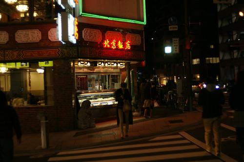 横浜中華街 2