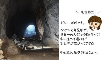 世界最大の洞窟 画像1