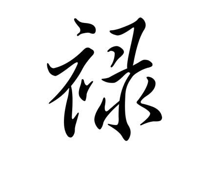 chinese tattoo words. Chinese Tattoo - Prosperity