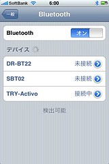iPhone connected bluetooth headphone