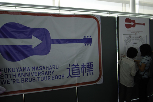 FUKUYAMA MASAHARU 20TH ANNIVERSARY WE'RE BROS.TOUR 2009    道標