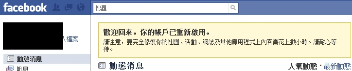 delete_facebook_06