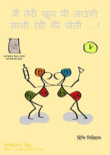 hindiserial