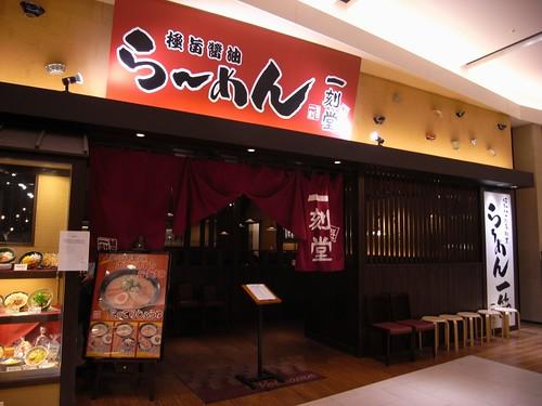 極旨醤油ら~めん『一刻魁堂』橿原アルル店-01
