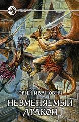 Nevmnenajemij drakon