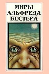 Миры Альфреда Бестера