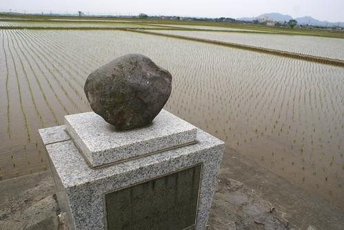 米納津隕石落下地