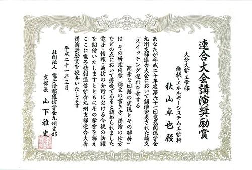 takuya-prize