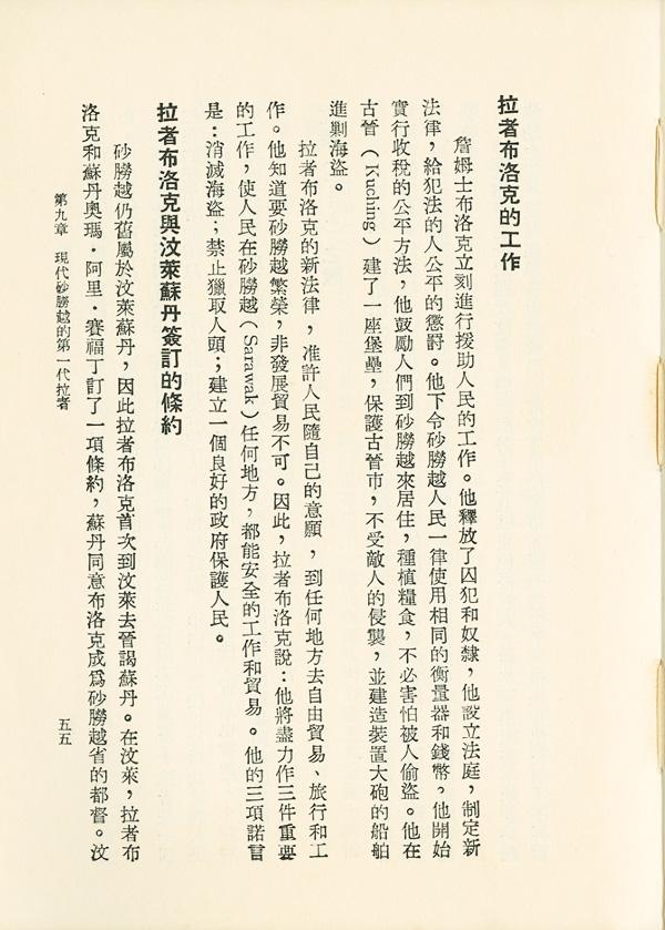 HistoryOfSarawak_08_00414