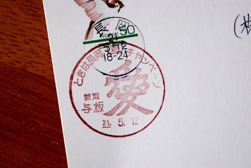 与板郵便局の風景印