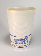 Disposable cup by Dan (herzl) Tags: bus dan cup vintage israel ישראל disposable אוטובוס דן כוסחדפעמית