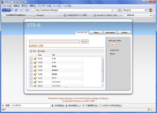 GTDソフト開発中
