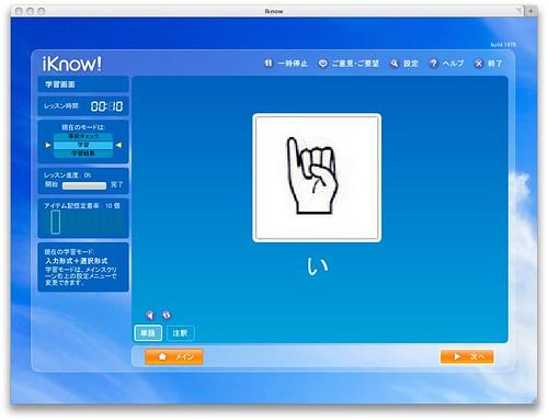 手話リスト in smart.fm