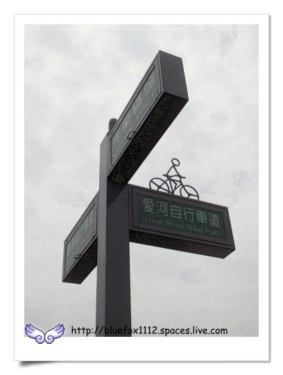 090419-1臨海自  行車道單車之旅03_路標