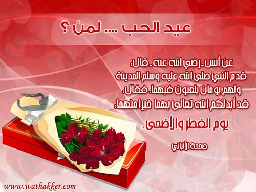 هل نحتفل بعيد الحب؟ حكم الاحتفال بعيد الحب  3265726741_144c236cfe