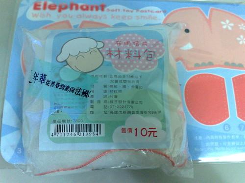 棉花+吊繩10元