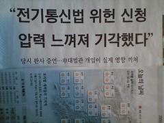 경향신문 2009.3.10
