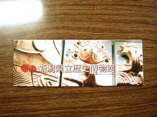 新潟県立歴史博物館のリーフレット