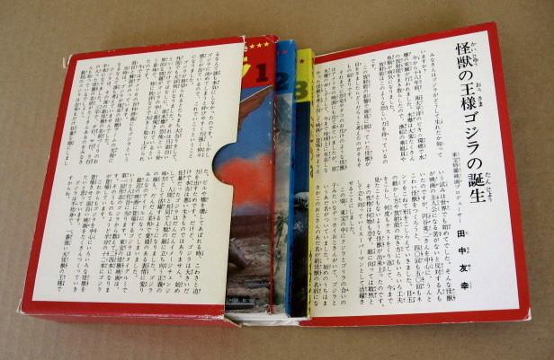 godzilla_japbooks1
