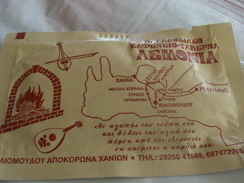 lemonia hiliomoudou hania chania