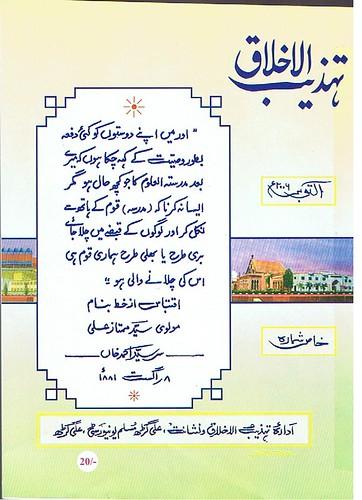 Tahzibul-Akhlaq - Sir Syed Number - 2006
