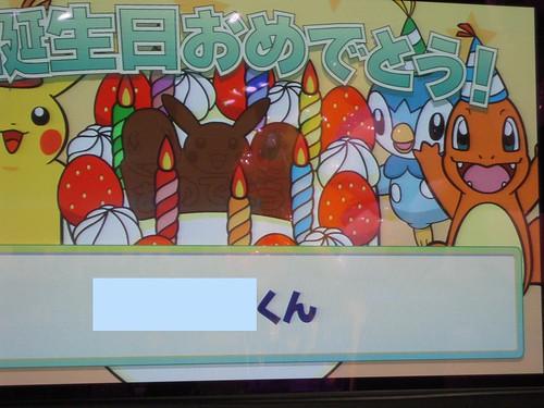 ポケモンセンター トーキョー