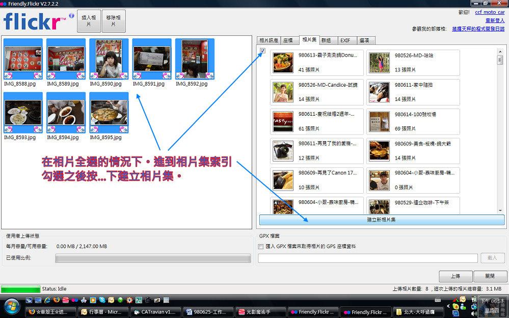 flickr教學11