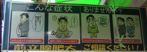 Japan ads (24)