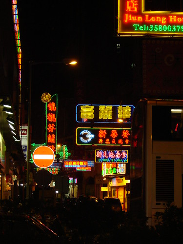 Kowloon Lights