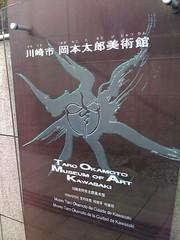 岡本太郎美術館01