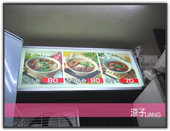 廟東清水排骨麵店03