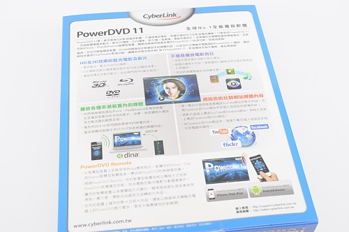 cyberlink-powerdvd-11
