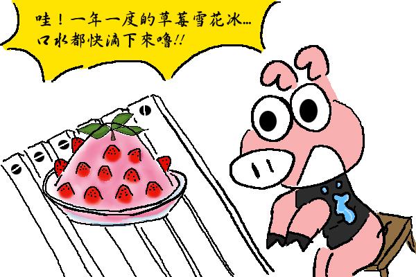 090116_03_草莓冰好大一盤