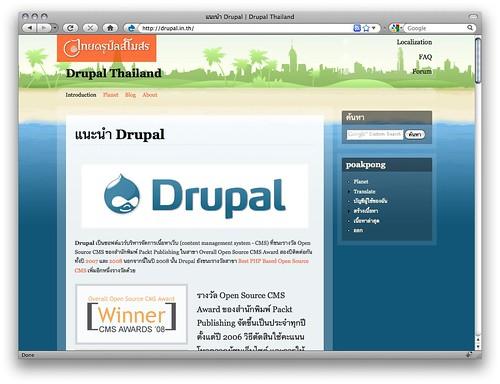 drupal.in.th + beach theme