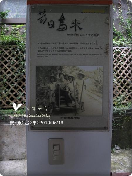 烏來台車3-2010.05.16