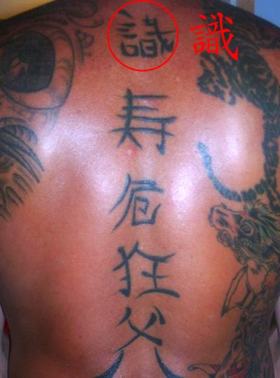 tattoo_shi1shou4wei1kuang2fu4