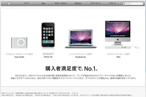 Apple tops in customer satisfaction ranking in Japan