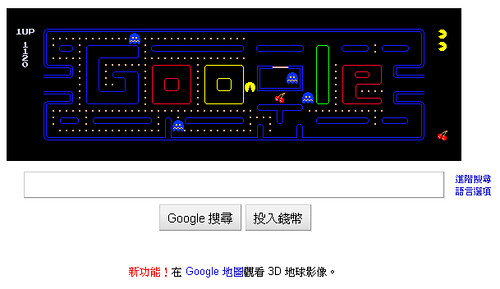 googlepacman (by 異塵行者)